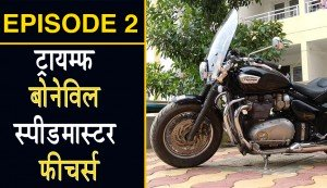Triumph Bonneville Speedmaster Features In Hindi  ट्रायम्फ बोनेविल स्पीडमास्टर फीचर्स  Episode 2