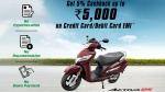 Honda Activa 125 Cashback Offer: होंडा एक्टिवा 125 की खरीद पर पाएं 5,000 रुपये का कैशबैक