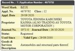 Toyota BZ Series Trademark In India: टोयोटा भारत में लाएगी 7 इलेक्ट्रिक कारें, बीजेड सीरीज ट्रेडमार्क रजिस्टर