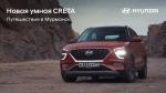 Hyundai Creta Facelift का टेलीविजन कमर्शियल हुआ जारी, देखें क्या हुए हैं बदलाव, जल्द होगी लॉन्च