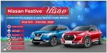 Nissan Festive Offer: इस त्योहारी सीजन निसान की कारों पर उठाये यह लाभ, जानें