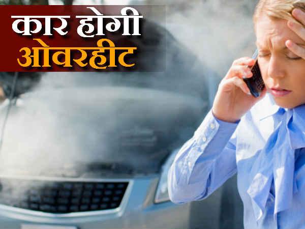 भयानक गर्मी में कैसे रखें अपनी कार का ख्याल