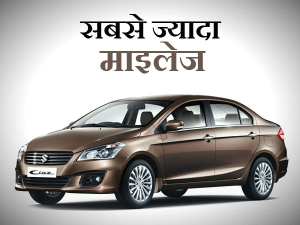 top 5 most fuel efficient cars in india complete list hindi drivespark. Black Bedroom Furniture Sets. Home Design Ideas