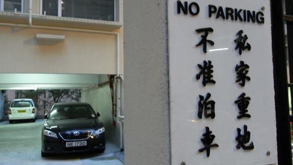 OMG! एक कार के लिए खरीदी 5.3 करोड़ की पार्किंग