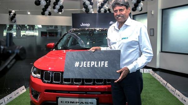 क्रिकेट लेजेंड कपिल देव ने खरीदी जीप कंपास एसयूवी, सेलिब्रिटीज की है यह पसंदीदा कंपनी