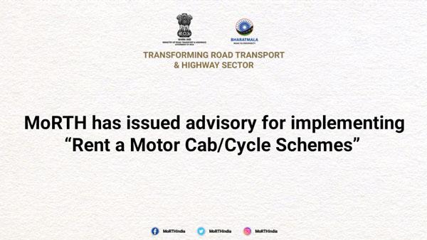 Govt. Regulations On Self Drive Vehicle: सेल्फ ड्राइव कार के लिए कमर्शियल बैज नहीं होगा जरूरी