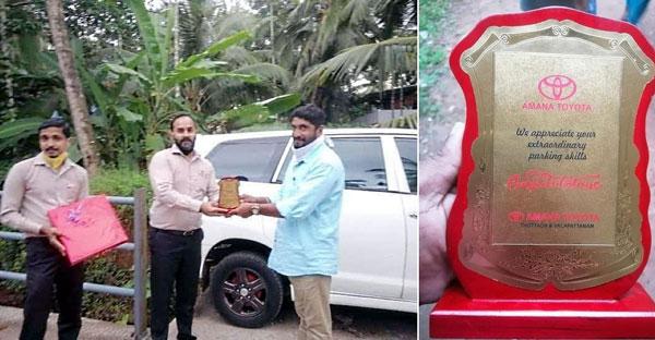 India's Parking Legend Felicitates: टोयोटा इनोवा को कम जगह में पार्क करने वाले का हुआ सम्मान