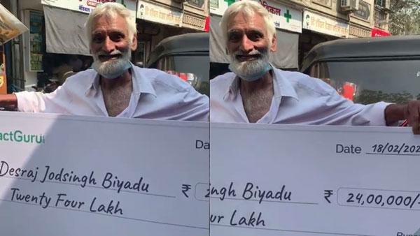 पोती की पढ़ाई के लिए मुंबई के ऑटो ड्राइवर ने बेचा अपना घर, फिर मिला 24 लाख रुपये का दान