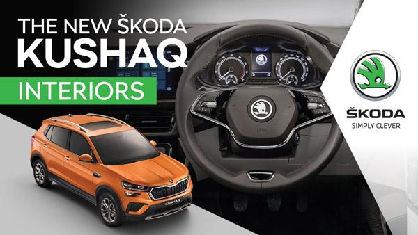 Skoda Kushaq Interior Official Video: स्कोडा कुशाक के इंटीरियर का आधिकारिक वीडियो में खुलासा, देखें