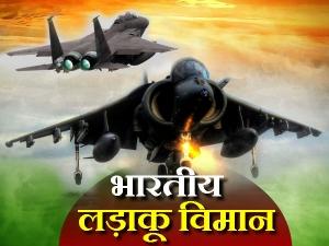 जरूर देखें • भारतीय वायु सेना के बेहतरीन लड़ाकू विमान
