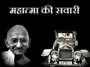 स्वतंत्रता दिवस विशेषः जानिए महात्मा गांधी और हत्यारे की सवारी के बारे में