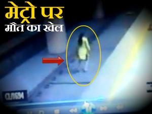 मेट्रो ट्रेन के आगे कूदी महिला, लेकिन बच गई जान