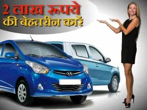 देश की सबसे सस्ती 5 बेहतरीन कारें, कीमत महज 2 से 3 लाख रूपये