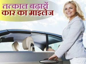 तस्वीरों के साथ देखिये • अब अपनी कार का माइलेज बढ़ाना हुआ आसान