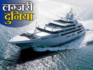 तस्वीरों में देखिये, दुनिया की टॉप 10 सबसे महंगी नौकाएं जिनकी कीमत जान दंग रह जायेंगे