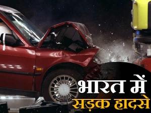 भारत में इन 10 मुख्य वजहों से होते हैं सड़क हादसे