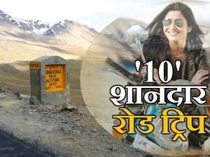 देश के 10 सबसे बेहतरीन और रोमांचक रोड ट्रिप