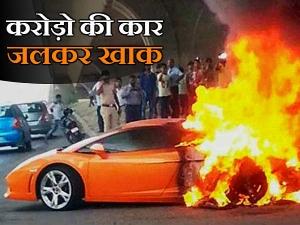 तस्वीरों में देखिये • जब करोड़ो की इस लेम्बोर्गिनी कार में लगी आग