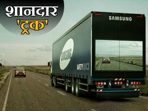 सैमसंग के इस आश्चर्यजनक ट्रक से कभी नहीं होंगे हादसे