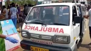 कोरोना वायरसः केरल से एम्बुलेंस के जरिए अवैध रूप से तमिलनाडु जा रहे लोग पकड़े