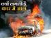 कार में आग पकड़ने के मुख्य 10 कारण